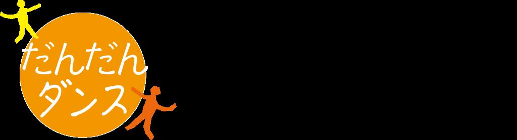 だんだんダンス_Logo