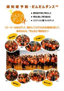 thumbnail-of-150206_だんだんダンス_ビラVer1.1