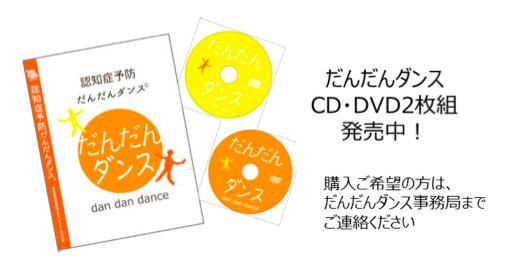 自宅でも、仲間とでもできるだんだんダンスDVD&CD